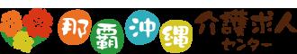 沖縄特化・介護職専門求人サイト「那覇・沖縄介護求人センター」