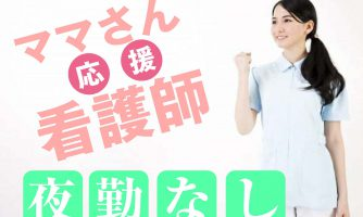 (浦添市港川)デイサービス(看護職/パート)週2~3日勤務OK!時給1,300円~交通費あり!(KYO) イメージ