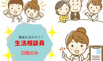 (浦添市大平)地域包括支援センター(保健師/正社員)日祝休み!(KYO) イメージ