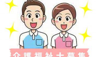 (読谷村喜名)デイサービス(介護福祉士/正社員)高年齢者も積極採用中!(KYO) イメージ