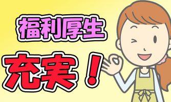 (福井県高浜町)特養(介護職/正社員)移住をお考えの方必見!移住希望者には面接時の旅費負担!(KYO) イメージ