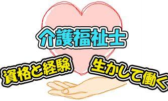 (うるま市上江洲)老健(介護福祉士/正社員)手当と賞与がとっても充実してます!(KYO) イメージ