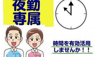 (浦添市仲西)老人ホーム(夜勤専属介護/正社員)パート可!月8~10回程度!(KYO) イメージ
