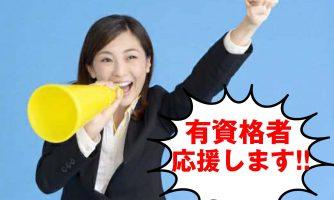 (宜野座村漢那)病院(薬剤師/パート)有給、交通費あり!週1~2日勤務!(KYO) イメージ