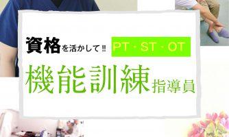(読谷村座喜味)特養(機能訓練指導員/正社員)開所5年目の新しい施設です!(KYO) イメージ