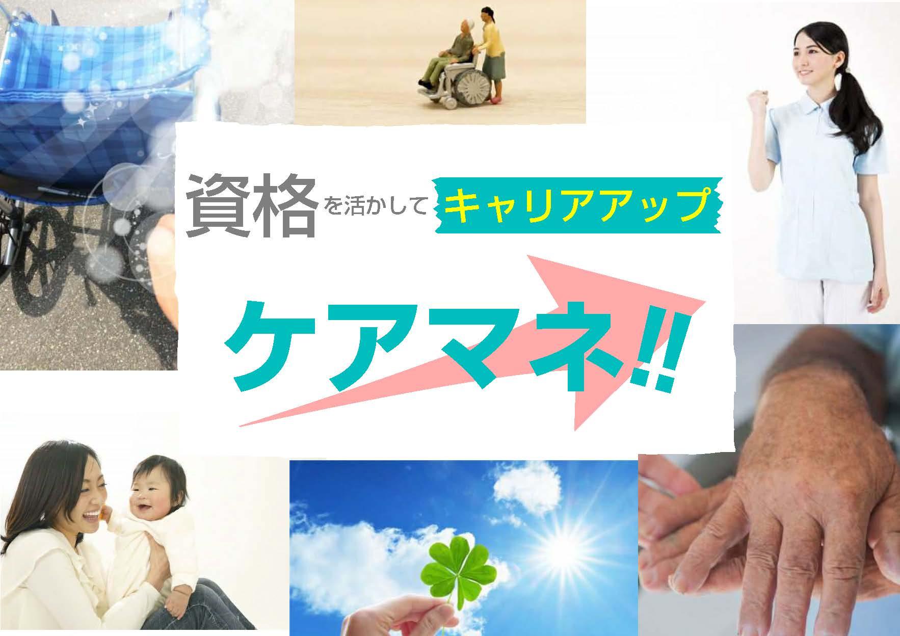 (北谷町字伊平)介護付高齢者住宅(ケアマネージャー/正社員)月給20万円以上‼(KYO) イメージ