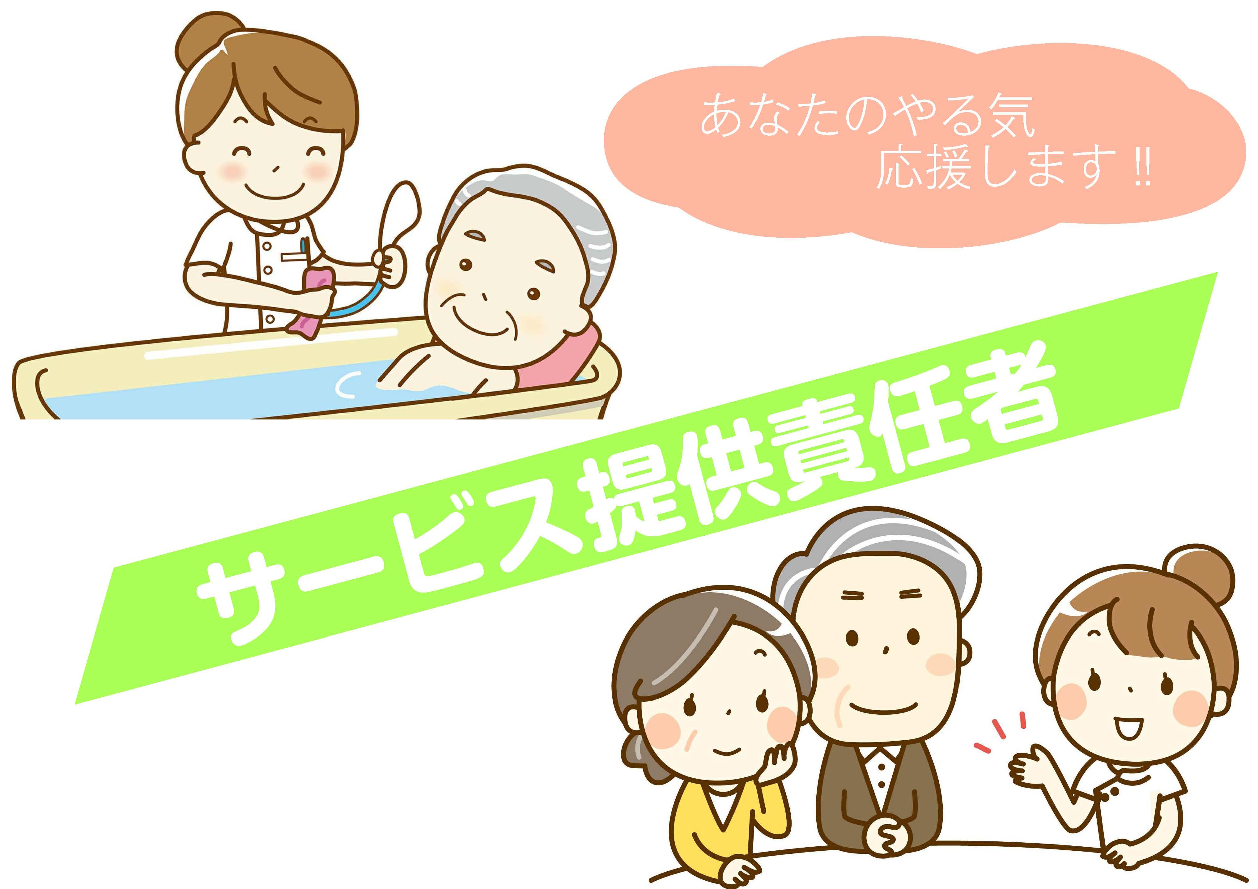 (うるま市上江洲)訪問介護(サービス提供責任者/正社員)手当、昇給、賞与充実!(KYO) イメージ