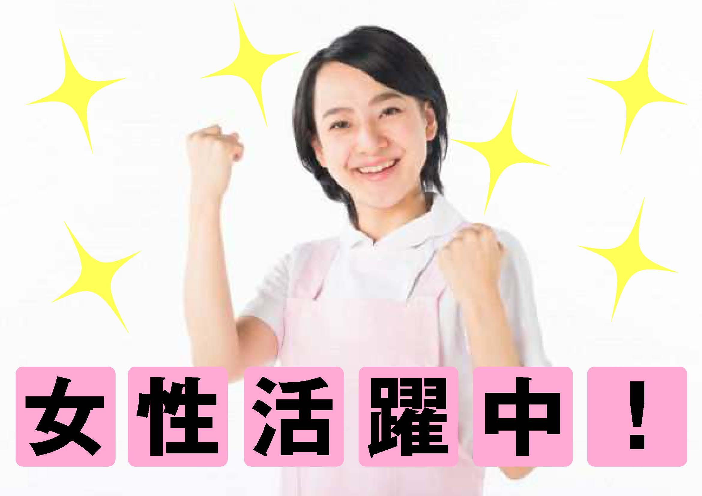 (うるま市上江洲)病院(看護補助/正社員)資格や経験は問いません!賞与年4か月!(KYO) イメージ