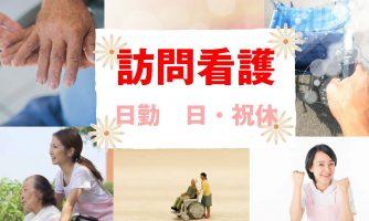 (浦添市大平)訪問看護(正看護師/正社員)パートも可!日祝休み!(KYO) イメージ