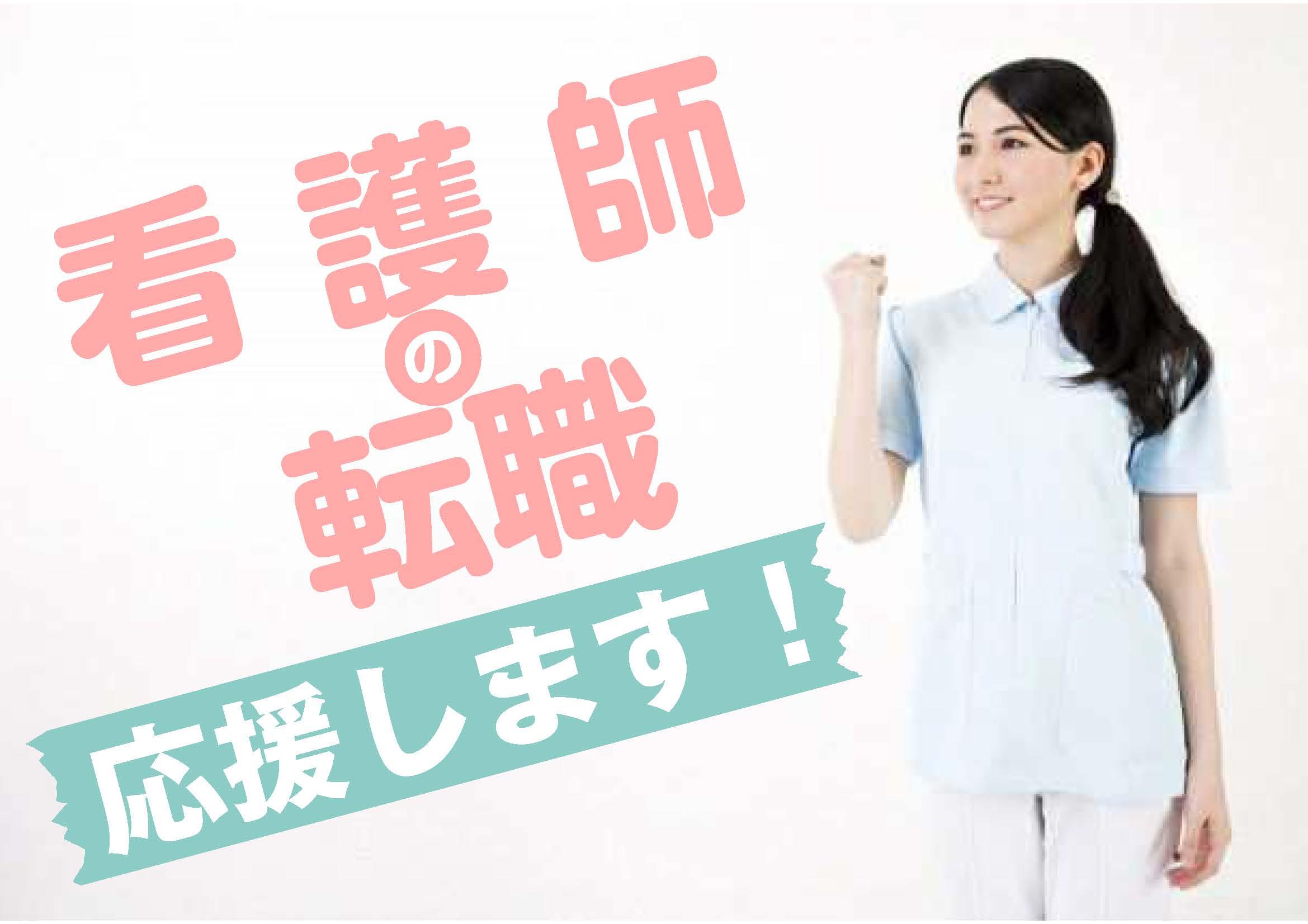 (うるま市上江洲)病院(准看護師/正社員)入居可能住宅あり!経験不問!(KYO) イメージ