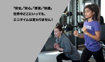 (那覇市首里)フィットネスジム(スタッフ/パート)正社員登用制度あり!(KYO) イメージ