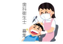 (西原町幸地)歯科(歯科衛生士/正社員)仕事と家庭の両立可!金曜午後と土曜日が固定休み(KYO) イメージ