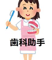 (西原町幸地)歯科(歯科助手/パート)経験者優遇!金曜午後と土曜日が固定休み(KYO) イメージ